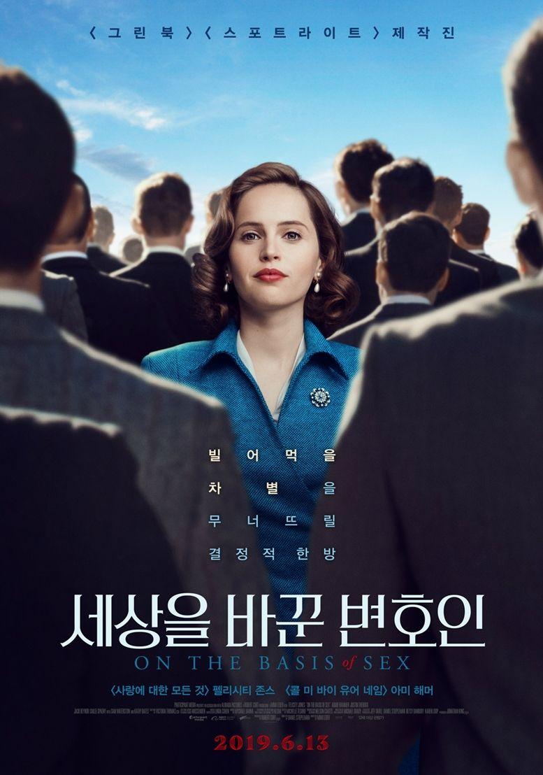 '세상을 바꾼 변호인' 측, 홍보물