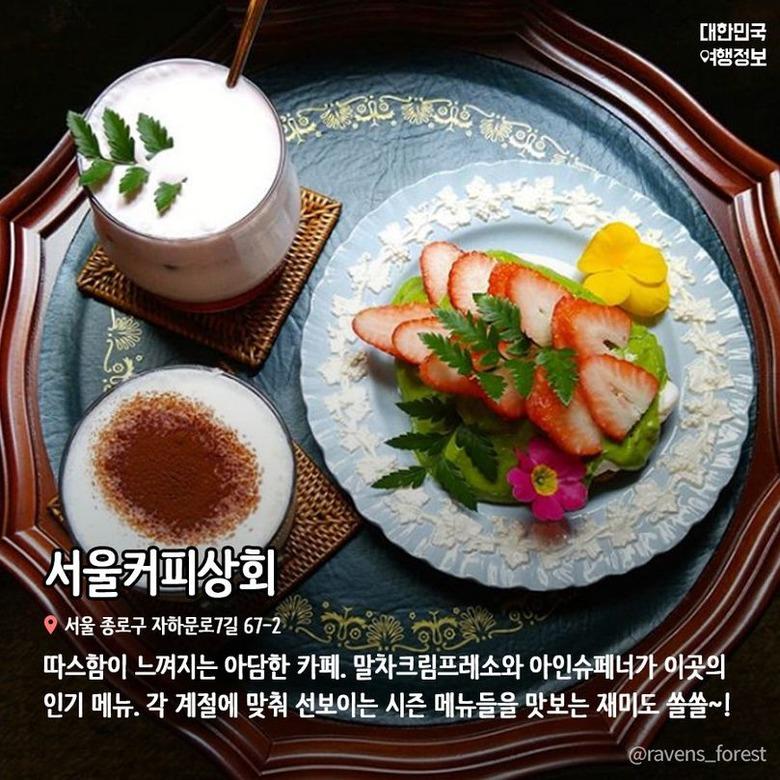 경복궁 야관관람도 식후경 서촌 먹방