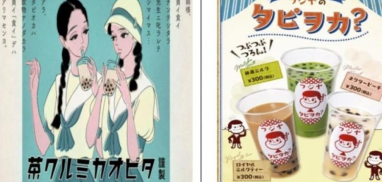 쇼와시대 분위기의 타피오카 티 광고와 현재 타피오카 음료