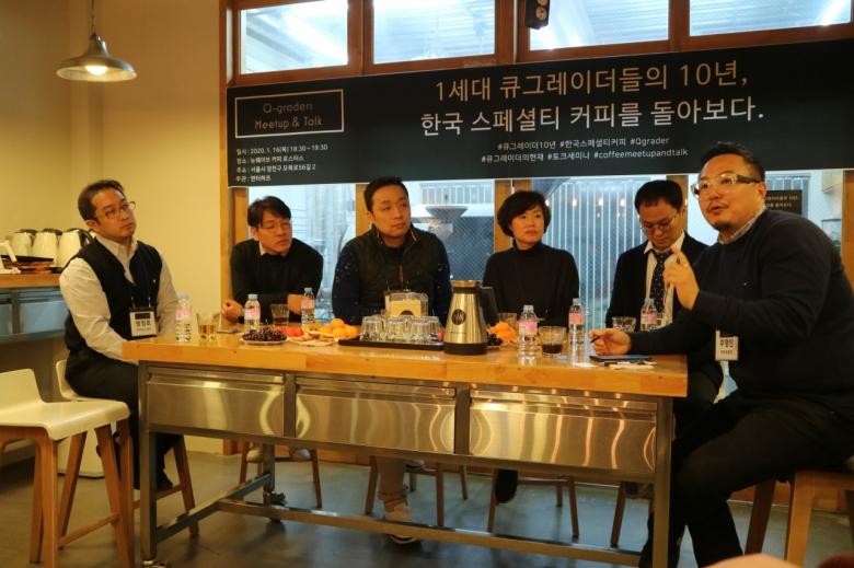 최근 서울 양천구 '뉴웨이브커피로스터스'에서는 한국 1세대 큐그레이더들이 모여 스페셜티커피에 대한 정의와 트렌드를 분석해보는 시간을 가졌다. [사진=육성연 기자]
