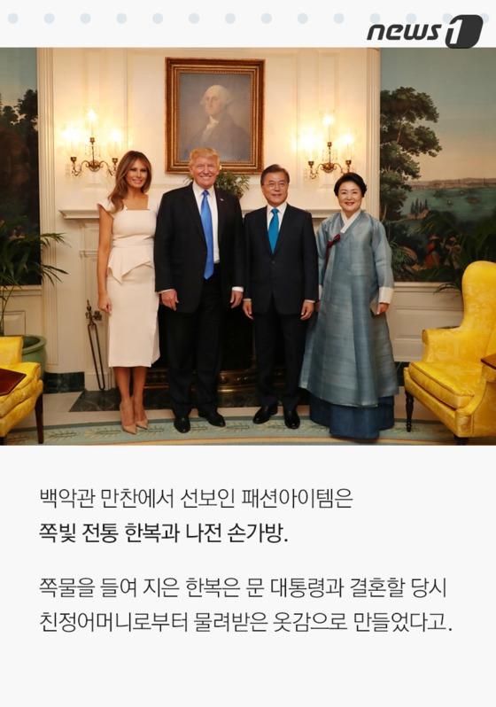 유쾌한 정숙씨… 품격있는 '패션외교'