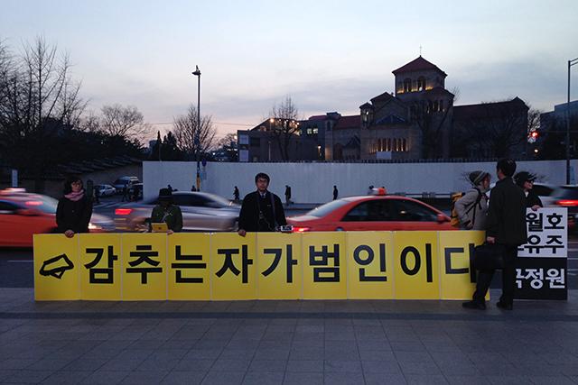 국정원 '세월호 실소유주' 의혹, '