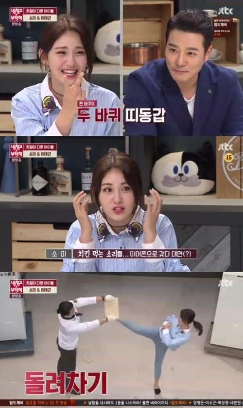 '냉부해' 전소미, 입맛을 '픽미픽미