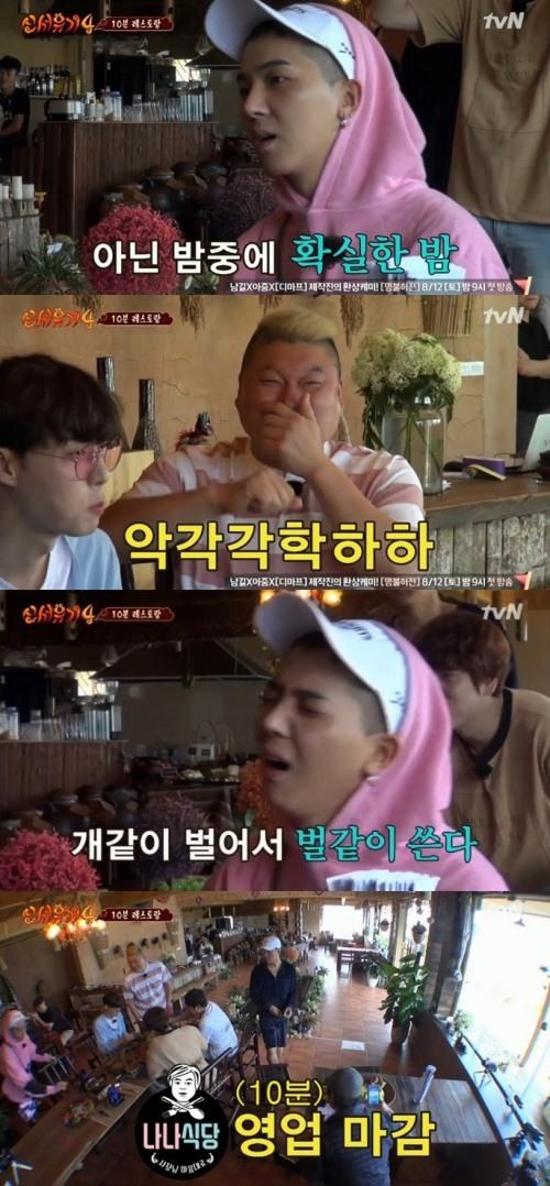 """""""강호동도 리스펙""""..'신서유기4'"""