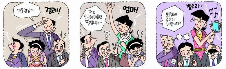 """""""박근혜 딸"""", """"대통령님께 경례""""…"""