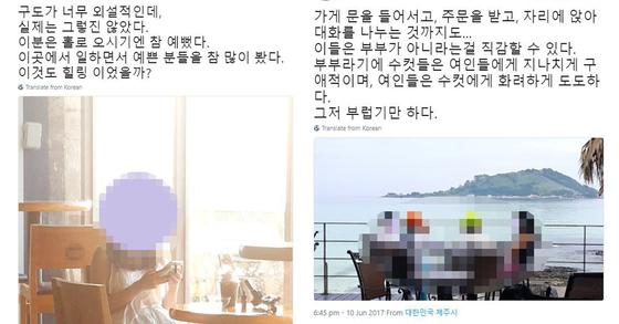 제주 카페 알바생 '손님 도촬' 논란