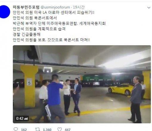 """""""빨갱이, 죽일 거다""""…안민석, LA"""