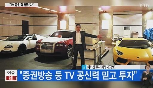 """""""'청담동 주식부자' 이희진, 조폭에"""