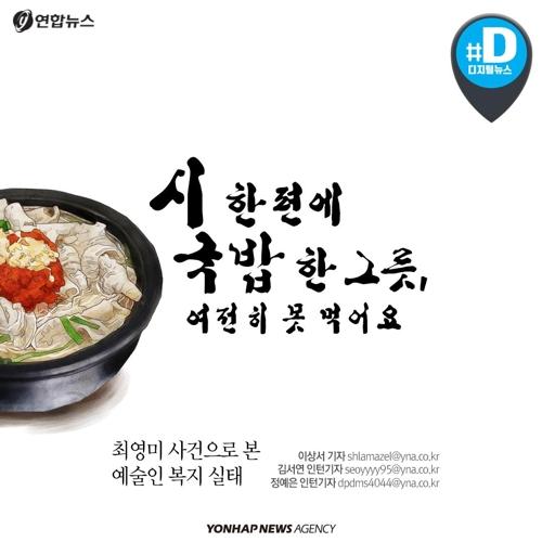 """시 한 편에 국밥 한 그릇…""""먹고 살"""