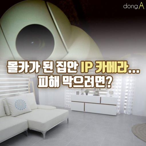 몰카가 된 집안 IP 카메라…피해 막