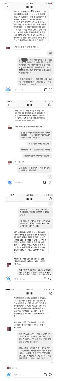 """한서희, 네티즌과 설전 공개…""""남자들"""