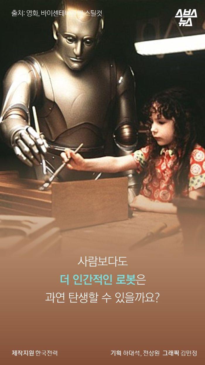 명령을 거부한 로봇… 사람보다 윤리적