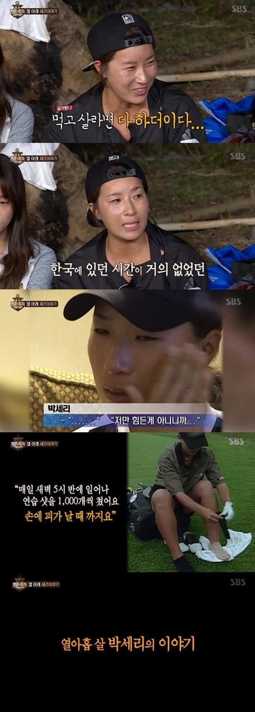 '정글' 박세리, 세계제패 뒤 숨겨진