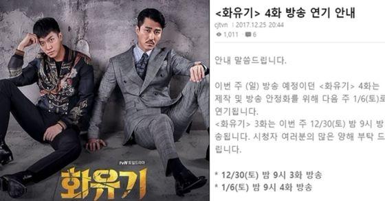 역대급 방송사고 낸 tvN '화유기'