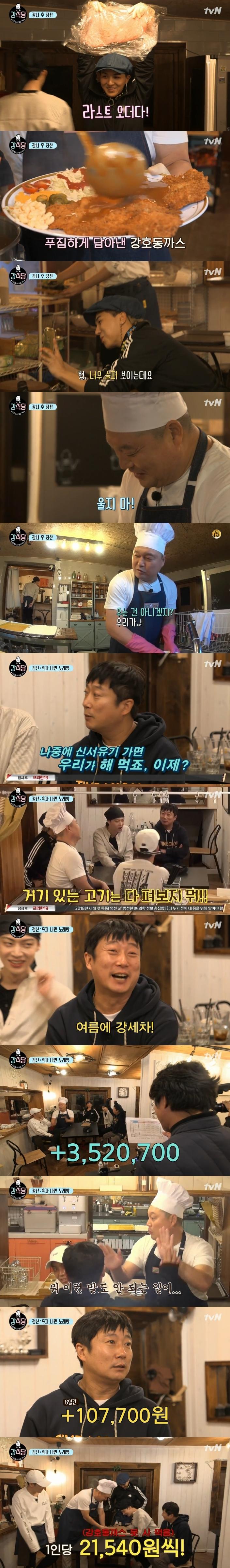 '강식당' 기적의 흑자 마감…'신서유