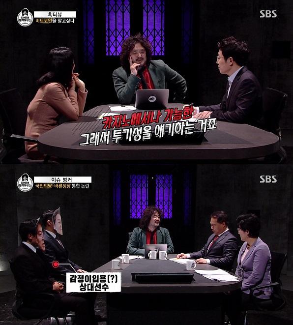 '블랙하우스' 김어준, 흑와대 긴급성