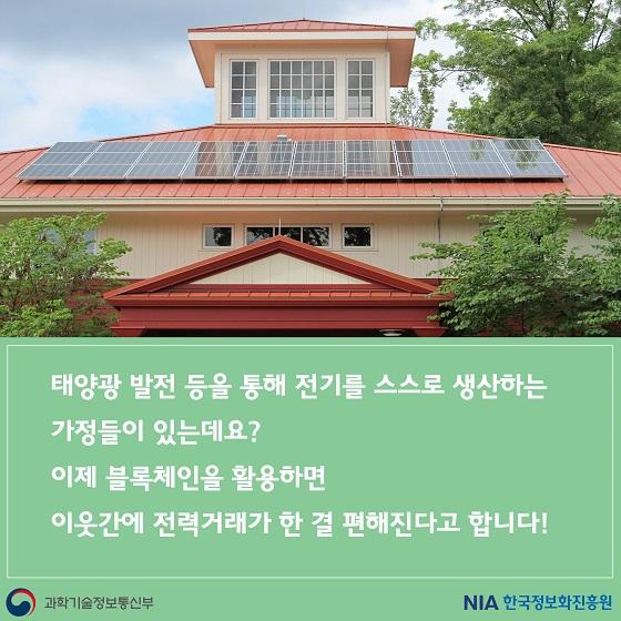 이웃집 남는 전기 '에너지포인트'로