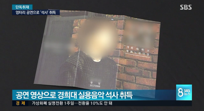 경희대 아이돌 특혜, 조권인가..큐브