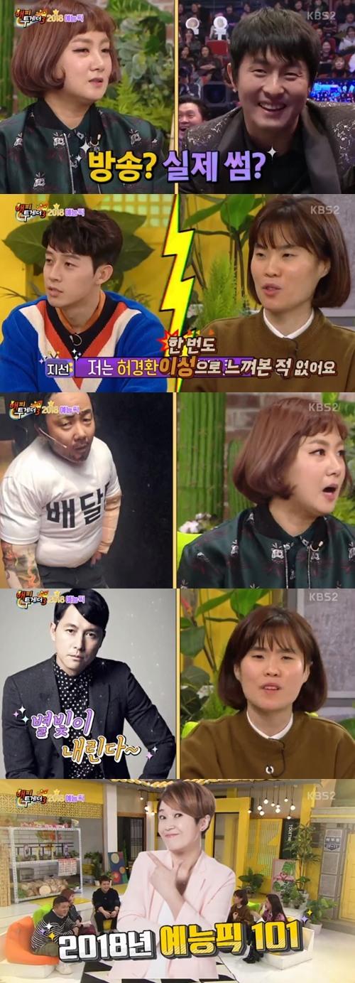"""'해투3' 전현무 """"박나래♥기안84,"""