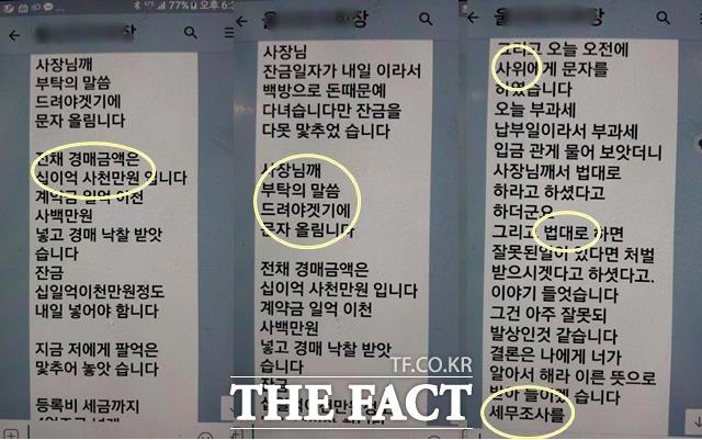 '김연자 탈세의혹 제기' J씨 vs