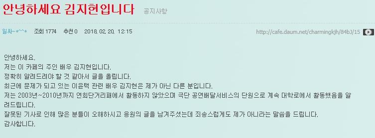 '모래시계' 김지현, 이윤택 피해자?