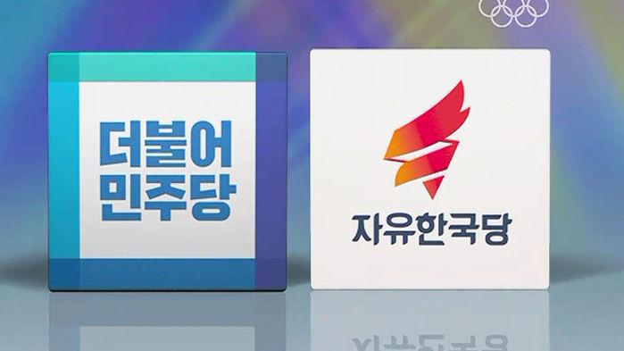 """여야, 김영철 방남 충돌…민주 """"내로"""