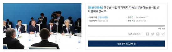 '조두순 묘사' 윤서인, 국민청원 등