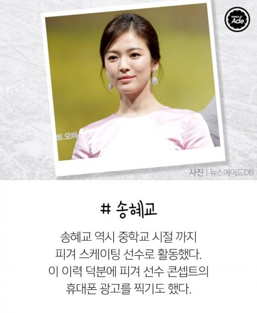 동계 올림픽 종목 선수 출신 스타 5