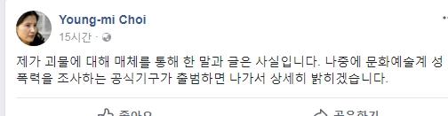 """최영미 시인 """"괴물 성추행 사실""""…고"""