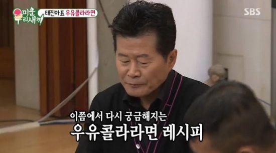 라면계 끝판왕, 태진아표 '우유콜라라