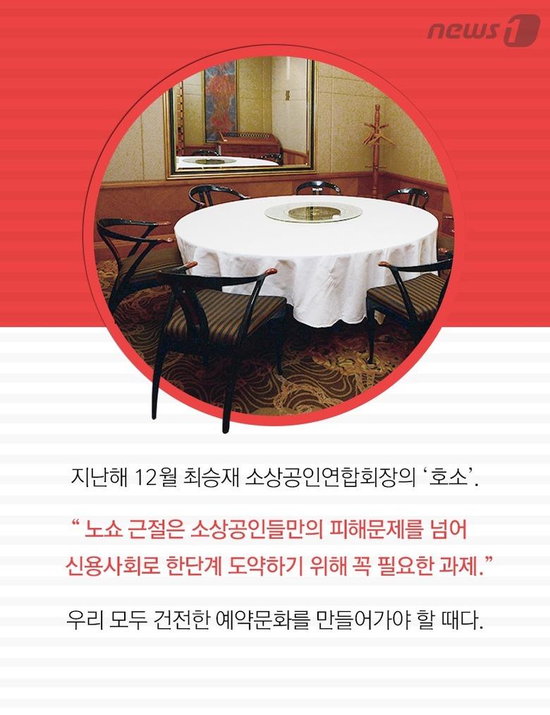 식당예약후 '펑크'내는 '노쇼'…이제