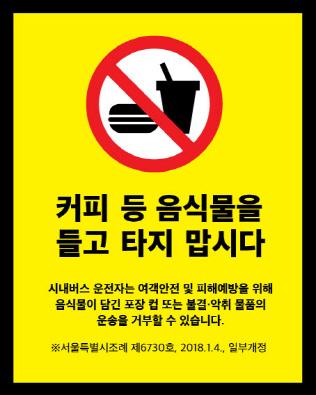 서울 시내버스, 모든 음식물 반입 제