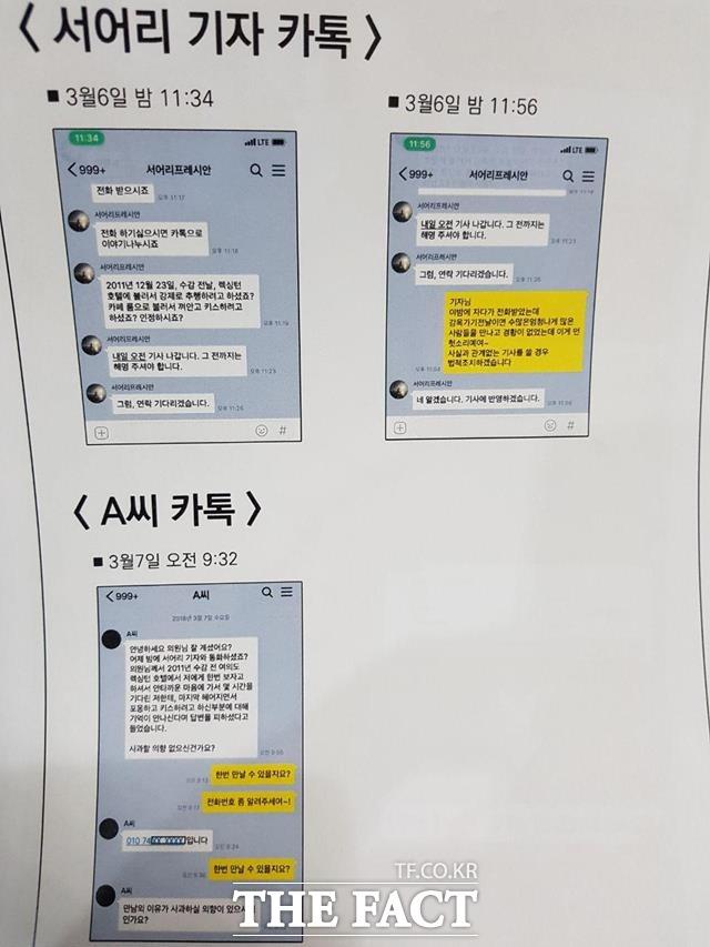 """'성추행 의혹' 정봉주 """"서어리 기자"""