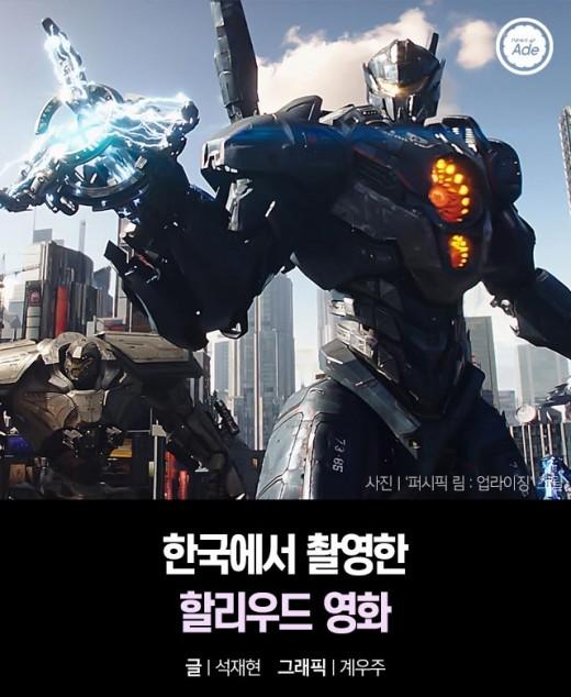 한국에서 촬영한 할리우드 영화