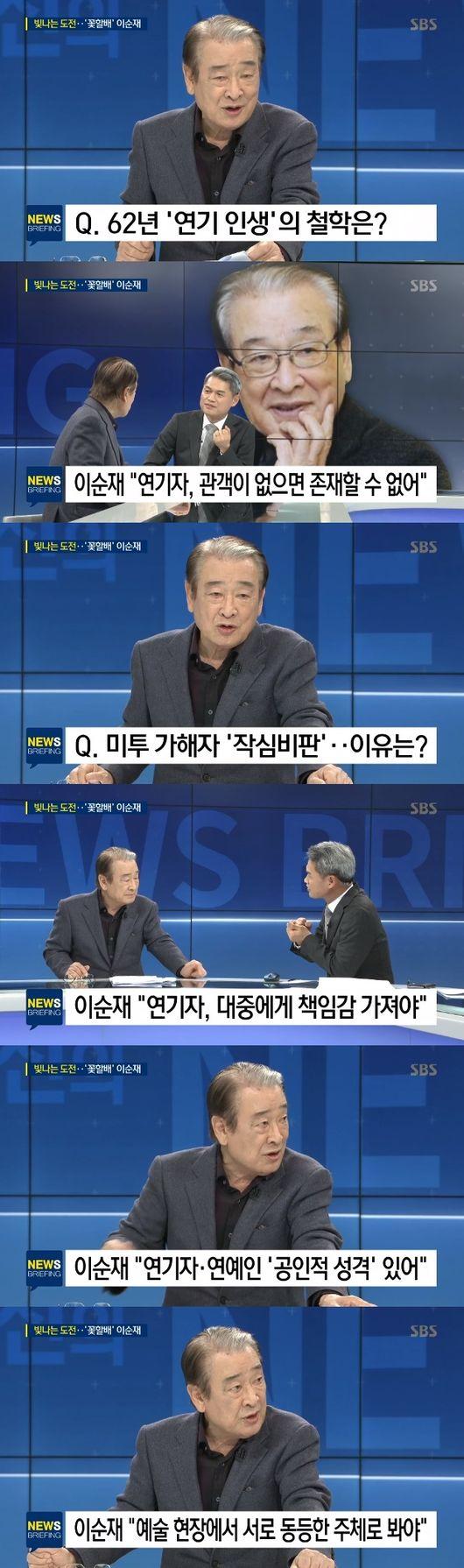 """""""사회정화 계기 됐으면""""... 이순재"""