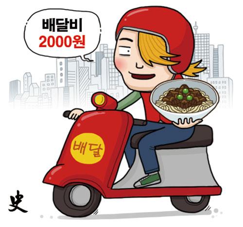 """""""자장면 시키신 분 배달비 2000원"""