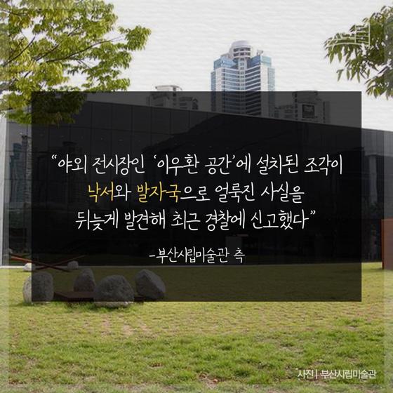 7억 넘는 현대미술 작품에 '워너원♥