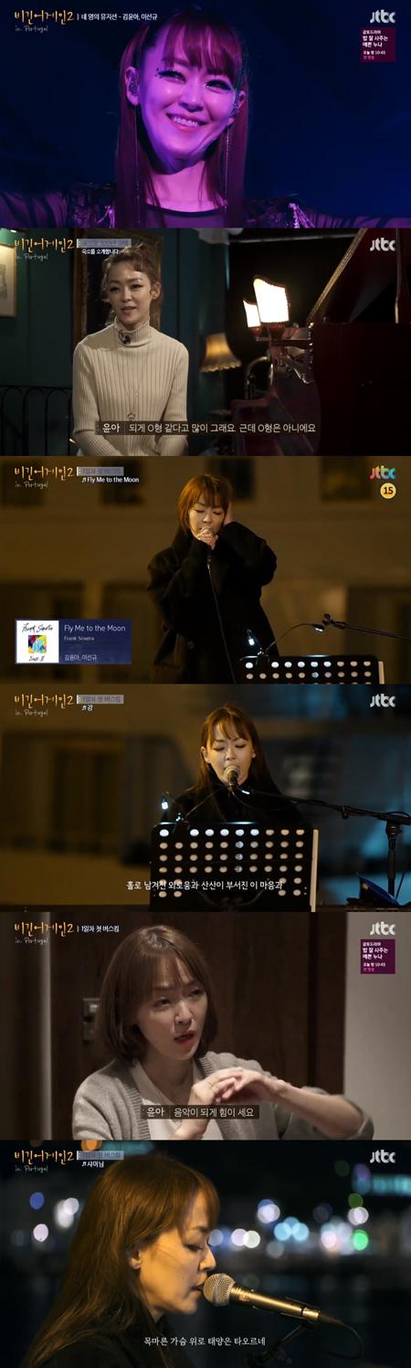 '비긴어게인2' 김윤아, 목소리만으로