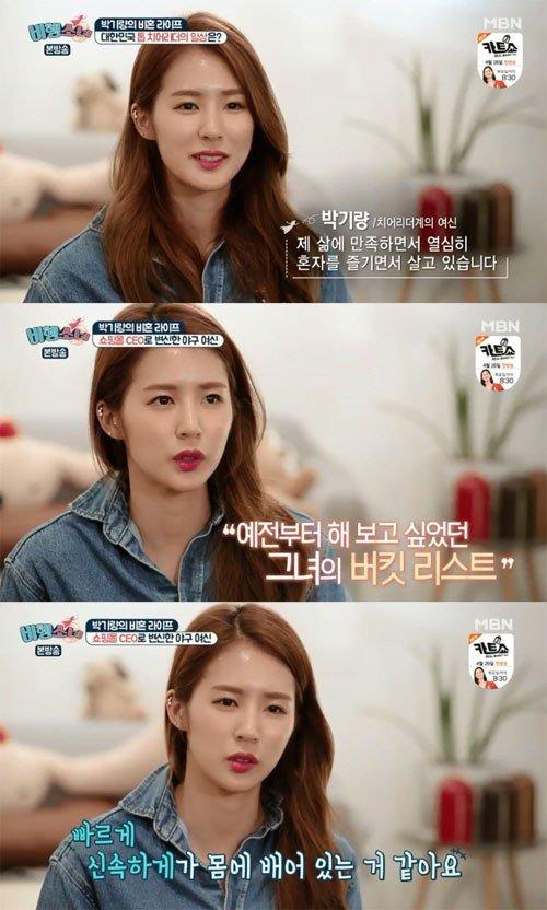 """박기량이 전한 '치어리더'의 현실…"""""""