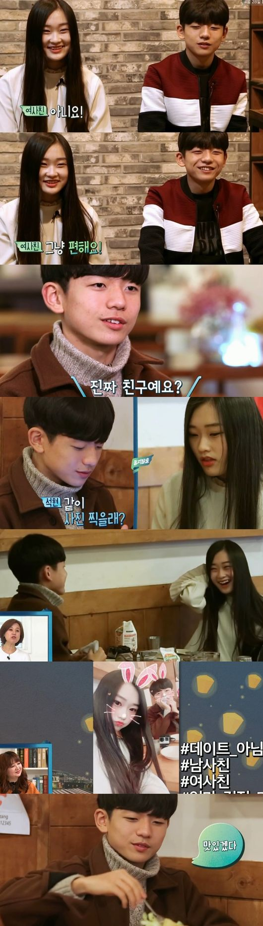 '둥지탈출3' 왕석현, 여사친 공개