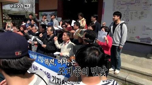 PD수첩 '설정스님 3대 의혹' 방송