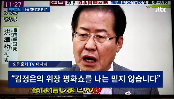 """홍준표, 日매체에 """"정상회담, 좌파만"""