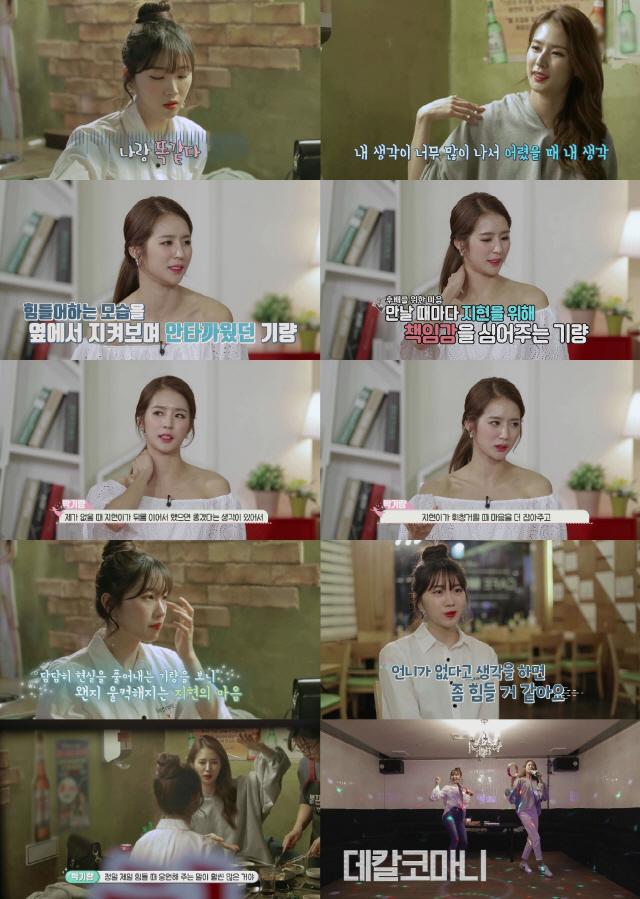 '비행소녀' 안지현-박기량이 악플에