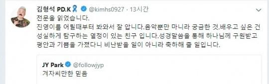 """김형석, """"구원받고 기쁨 가졌다니 축"""