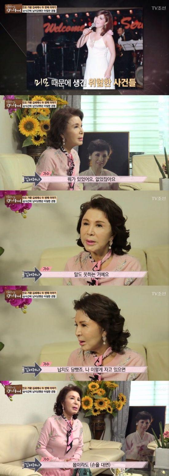 '마이웨이' 김세레나, 납치부터 방