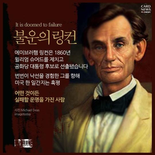 링컨 아저씨는 '인상'이 무서워요