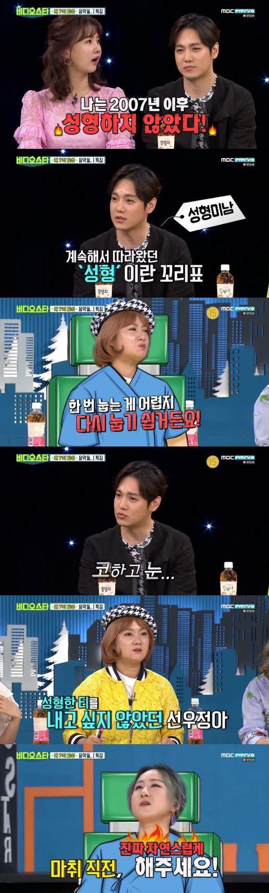 """'비디오스타' 환희X선우정아 """"눈·코"""
