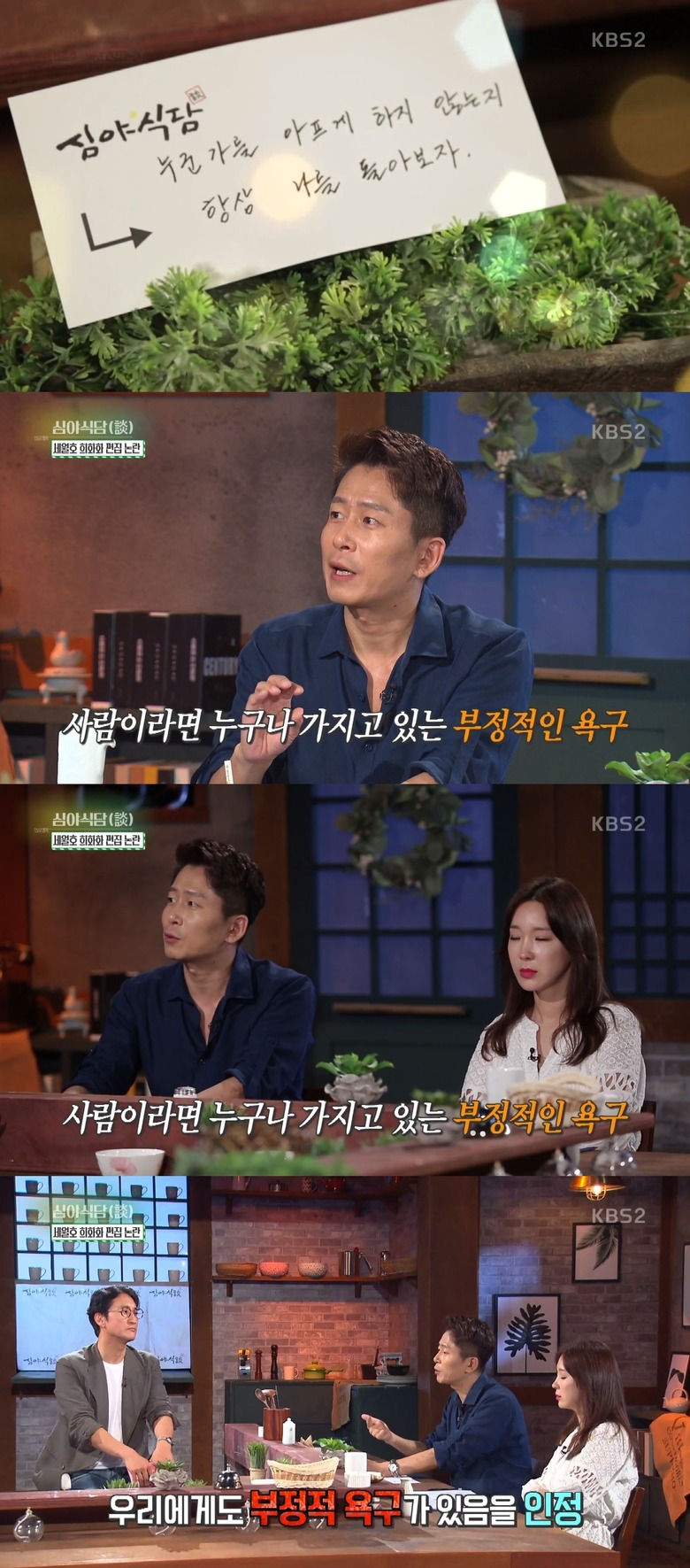 '연예가중계' 신현준, '전참시' 편