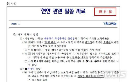 """""""박근혜 국정에 최대 협조""""… 양승태"""
