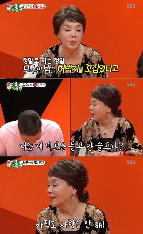 '미우새' 김수미, 70금 토크의 진